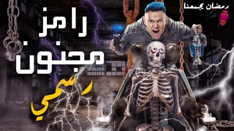 برنامج رامز مجنون رسمي الحلقة 1 غادة عادل
